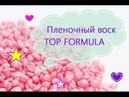 Пленочный воск TOP FORMULA от WHITE LINE