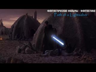Путешествие Светового Меча / Path of a Lightsaber (2015)