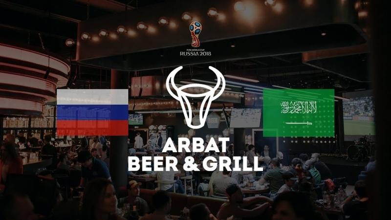 Россия - Саудовская Аравия (5:0) | Ресторан Arbat Beer Grill | by BLAZETV