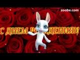 [v-s.mobi]Zoobe Зайка, красивое поздравление в день рождения любимому! (1).mp4