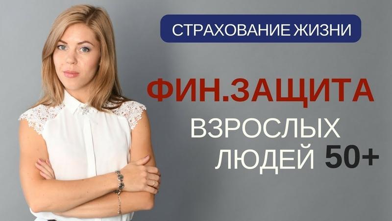 Финансовая защита взрослых людей l Страхование жизни l Полис Виталити ППФ