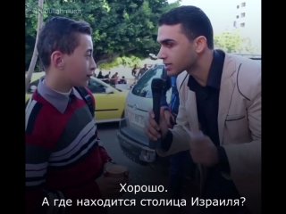 Палестинских детей спросили: