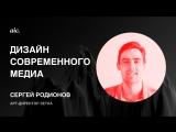 AIC Design Day, Сергей Родионов — «Дизайн современного медиа»