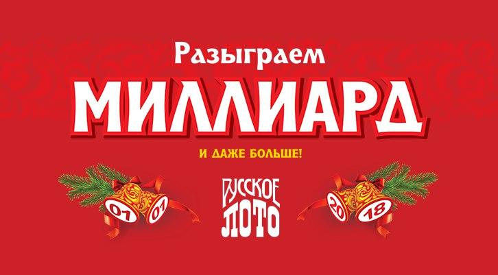 Афиша Краснодар Акция 50,000 рублей от Русского Деда!