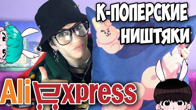 K-POP С АЛИЭКСПРЕСС   К - ПОПЕРСКИЕ НИШТЯКИ, бижутерия, одежда
