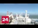 Российский газ пришел в Китай по Севморпути Россия 24