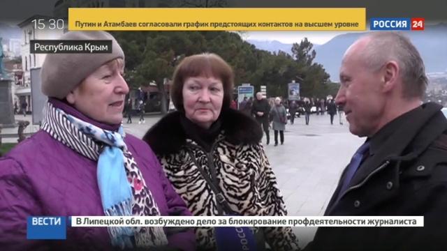Новости на Россия 24 • Украина ввела санкции против евродепутатов, посетивших Крым