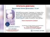 В Вологодской области пропала школьница