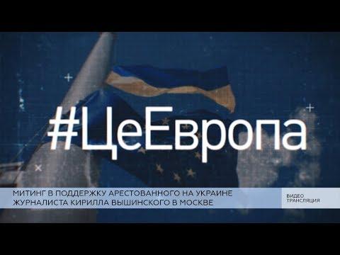 Акция в поддержку Кирилла Вышинского у посольства Украины в Москве