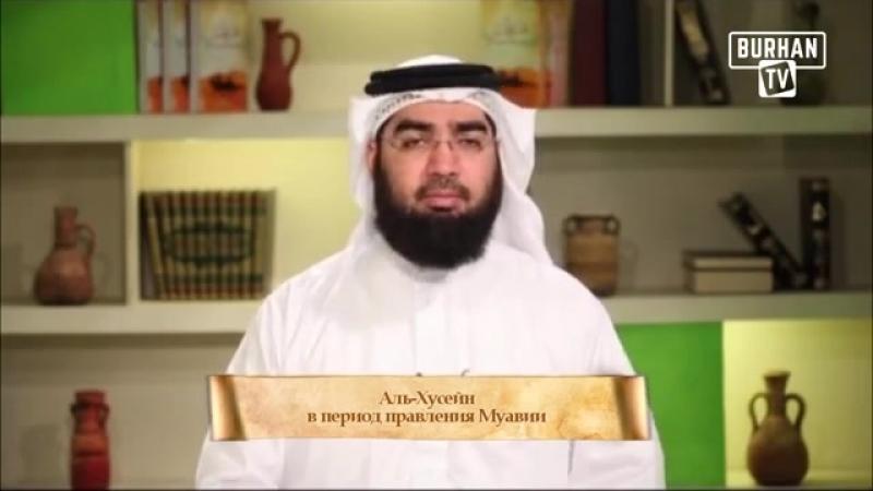 аль-Хусейн в период правления Муавии (25-30) - YouTube (360p)