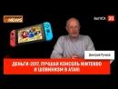 Опергеймер News Деньги-2017, лучшая консоль Nintendo и шовинизм в Atari