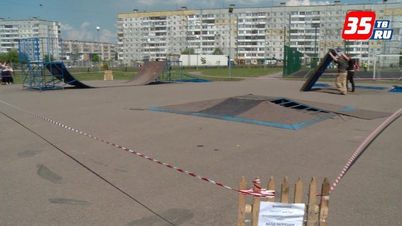 Парк «Серпантин» в Череповце ожидает второе рождение