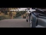 Музыка из рекламы Lexus - Начало новой эры (Россия) (2017)
