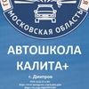 """Автошкола """"КАЛИТА+"""""""