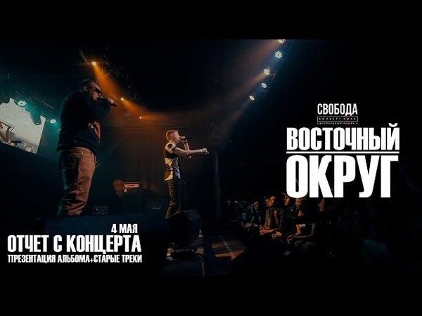 Восточный Округ Знаю этот стиль - Отчет с концерта 4 мая Екатеринбург