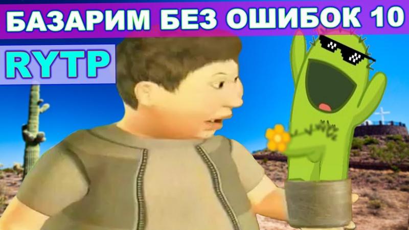 Базарим Без Ошибок 10 RYTP пуп ритп
