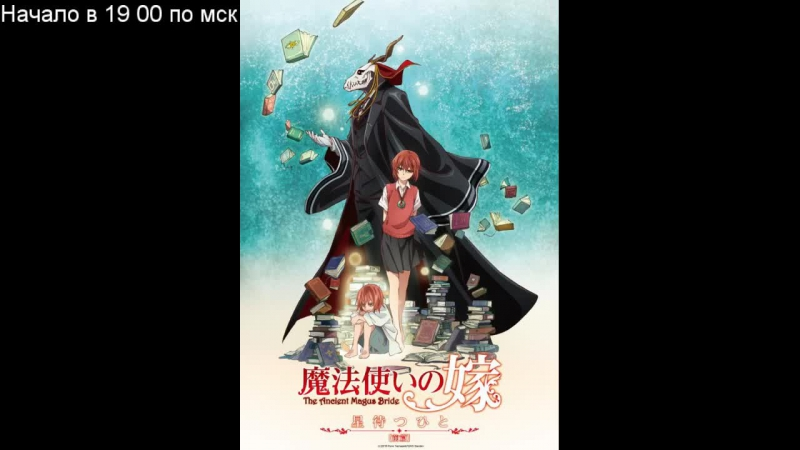 Невеста чародея OVA/The Ancient Magus' Bride: Those Awaiting a Star 1/3