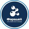 """Клуб юных химиков """"Фарадей"""" Самара"""