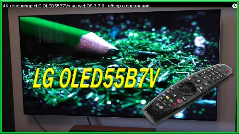 4K телевизор «LG OLED55B7V» на webOS 3.7.0 - обзор в сравнении.
