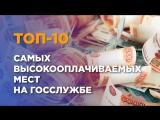 ТОП-10 самых высокооплачиваемых мест на госслужбе