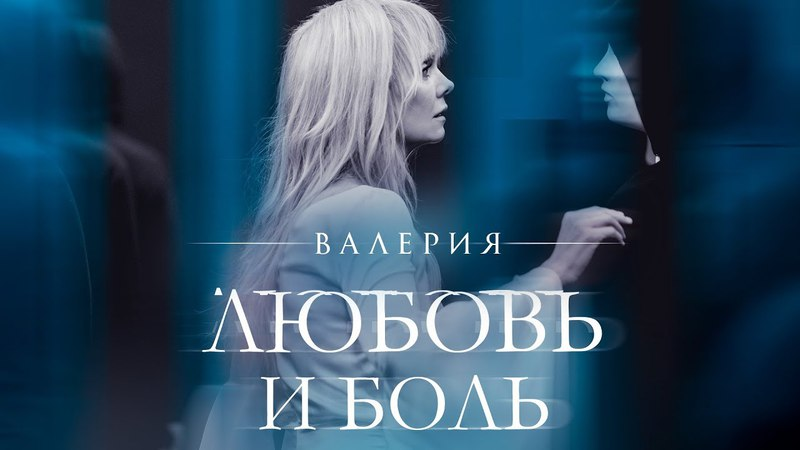 Валерия - Любовь и боль (Премьера клипа, 2018)