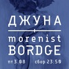 ДЖУНА/morenist/BORDGE - НОЧЬ В ТОННАХ
