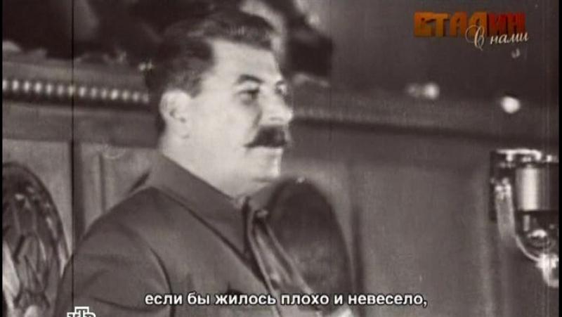 Сталин с нами. 2 серия