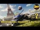World of Tanks погоняем в футбол 2