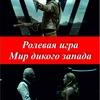 """Ролевая игра """"Мир дикого запада"""""""