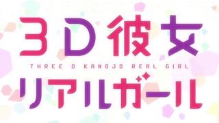 Реальная Девушка Опенинг 3D Kanojo: Real Girl Opening
