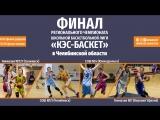 ФИНАЛ Чемпионата ШБЛ КЭС-БАСКЕТ в Челябинской области