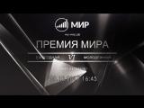 Прямой эфир телеканала «Первый молодёжный»