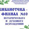 Biblioteka-Filial Istoricheskaya