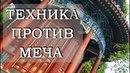 Выпуск 84 Техника против меча. Кунг-фу. Биомеханика движений в паре.