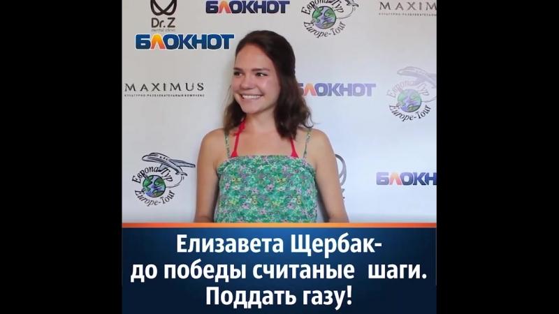 Мисс Блокнот Щербак