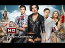 Zомби каникулы 3D трейлер Рус