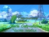 Everlasting Summer - Каст Озвучивания