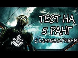 Warframe - Прохождение теста на 5 ранг (с комментариями)