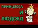 Принцесса и людоед, мультфильм ПРИНЦЕССА И ЛЮДОЕД