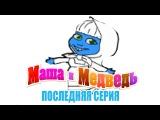 Маша и Медведь - ПОСЛЕДНЯЯ СЕРИЯ!