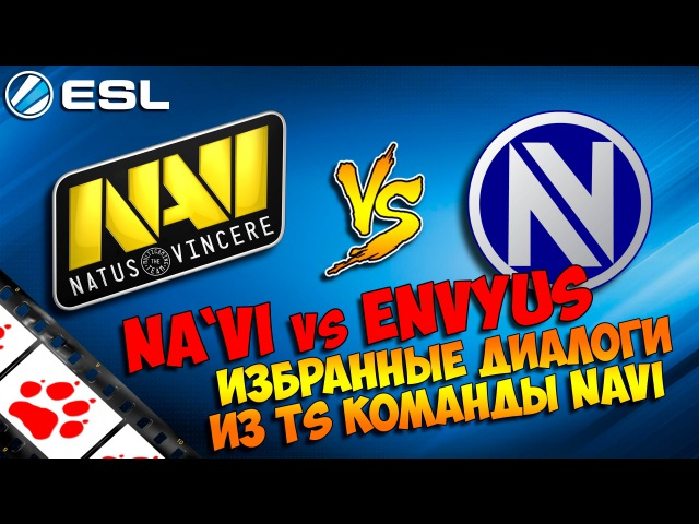 Na`Vi vs EnVyUs. Избранные диалоги из TeamSpeak Navi по CS:GO. ESL League SemiFinal 2015 FIXCSGO