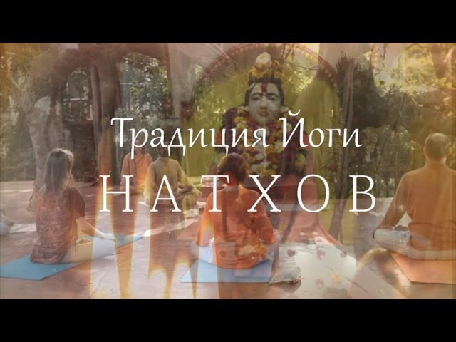 Традиция Йоги Натхов. Фильм 2014 г.
