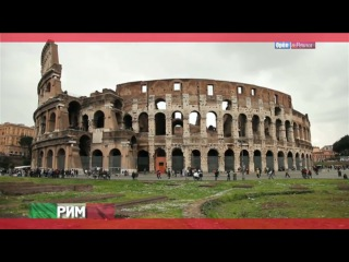 Орел и Решка. Рим. Италия