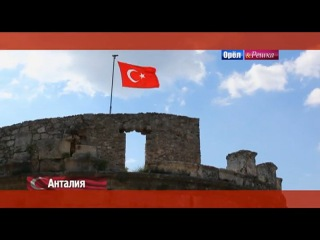 Орел и Решка. Анталия. Турция