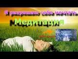 Медитация - Я Разрешаю себе Мечтать