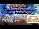 Медитация - Исполнение Мечты и Желаний - Легко!