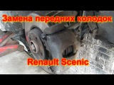 Замена передних колодок Рено Сценик Renault Scenic