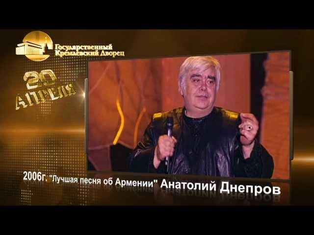 Лучшая песня об Армении - Анатолий Днепров [АНЕЛИК 2006]