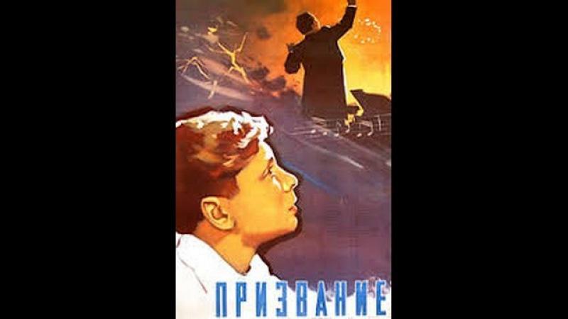 Хороший детский фильм Призвание / 1956