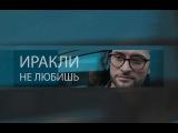 Иракли - Не любишь (Клип 2014)